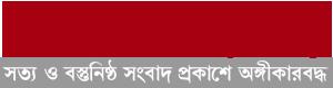 দৈনিক খাগড়াছড়ি  :: Dainik Khagrachari - খাগড়াছড়ির খবর