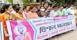 দখলদার ভিক্ষুর বিরুদ্ধে ঢাকায় সনাতন হিন্দু সমাজের মানববন্ধন