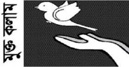 মুসলমানরাই বাংলাদেশের আদিবাসী