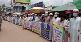 বান্দরবানে নওমুসলিম ইমাম হত্যার প্রতিবাদে রামগড়ে মানববন্ধন