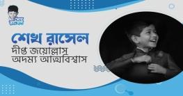 শেখ রাসেল: দীপ্ত জয়োল্লাস, অদম্য আত্মবিশ্বাস