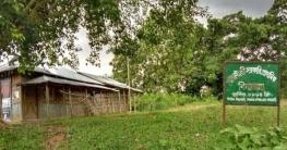 ৫৫ বছরেও ভবন পায়নি গোয়াইছড়ি সরকারি প্রাথমিক বিদ্যালয়