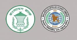 বুধবার ব্যাংক-শেয়ারবাজার বন্ধ