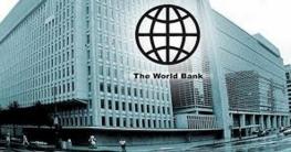 সাড়ে ১৬ হাজার কোটি টাকা দিচ্ছে বিশ্বব্যাংক আইএমএফ