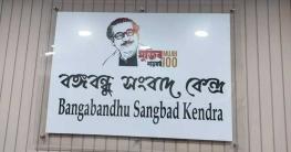 কলকাতায় 'বঙ্গবন্ধু সংবাদ কেন্দ্র' উদ্বোধন আজ